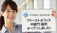 ファーストオフィス半蔵門 麹町 紹介ムービー